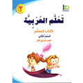 Arabic learning for the second class/Teacher book