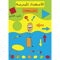 Get Ready to School - The Numbers in Arabic