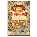 WERBEPLAKAT 1928 Grand Exposition Kyoto