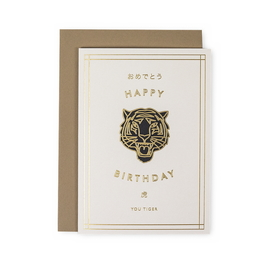 Birthday Tiger Geburtstagskarte | Birthday Card Tiger | Artikelnummer: aise_tig