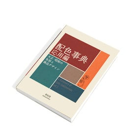 A Dictionary Of Color Combinations Vol. 2 | by Sanzo Wada | Artikelnummer: idea_dictionary20154