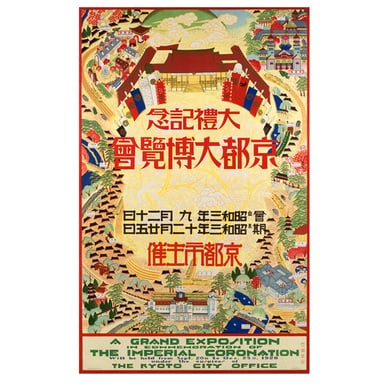 A grand exposition in commemoration of the imperial coronation | Advertising Poster 1928 | Artikelnummer: POD-PI-1101-A4S